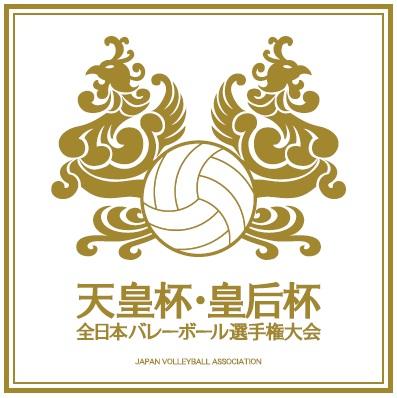 平成29年度 天皇杯・皇后杯 全日本バレーボール選手権大会